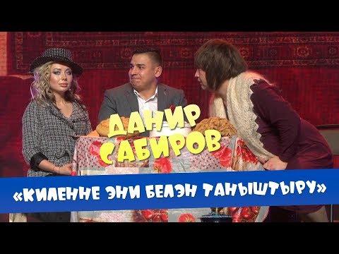 Данир Сабиров - Киленне эни белэн таныштыру ( ͡° ͜ʖ ͡°) 7 СЕЗОН