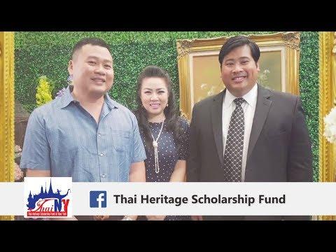 [F971] ฝากข่าวโครงการ Thai Heritage Scholarship Fund