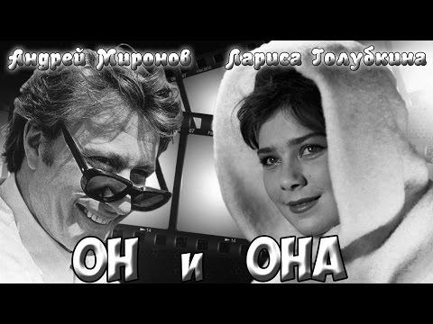Андрей Миронов, Лариса Голубкина - Он и Она