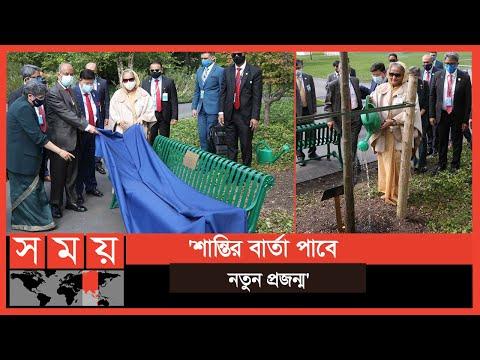জাতিসংঘ সদর দফতরের বাগানে 'বঙ্গবন্ধু চেয়ার'! | Sheikh Hasina | 76th United Nations General Assembly
