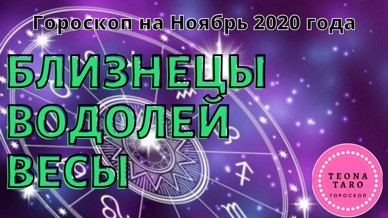 Гороскоп Весы, Близнецы, Водолей на ноябрь 2020 года. тароскоп. #весы #близнецы #водолей