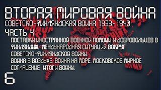 #6 Советско- Финляндская война 1939-1940 гг. (Часть 4).