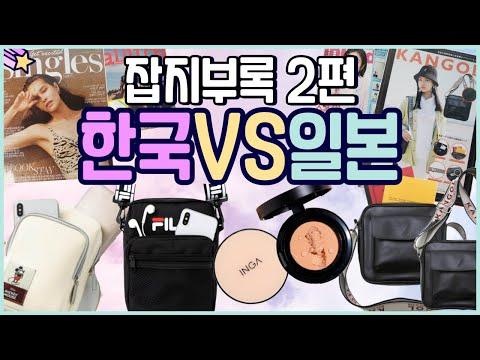 ✨잡지부록리뷰 2탄/한국VS일본 잡지부록