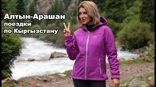 Алтын-Арашан Киргизия, горячие источники | Altyn-Arashan, Kyrgyzstan, hot springs