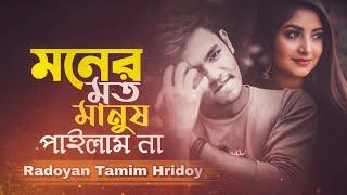 Moner Moto Manush Pailam Na | Radoyan Tamim Hridoy | New Song | 2020