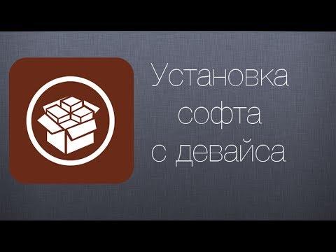 Cydia для iPhone
