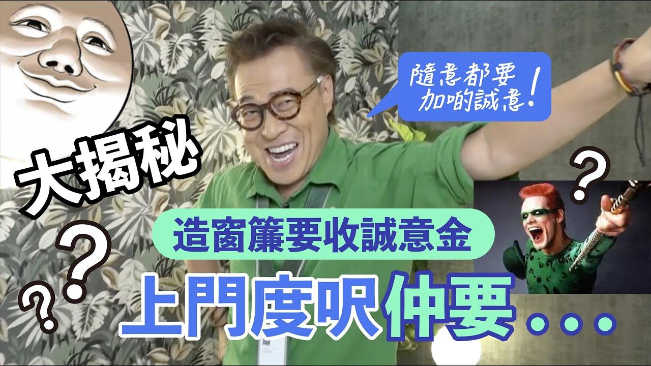 【行業 🤫大揭秘】造窗簾要收誠意金?|😢上門度呎仲要...