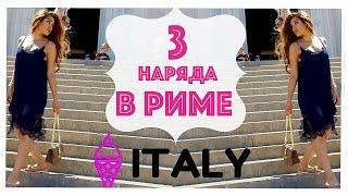 4 наряда в РИМЕ! В ИТАЛИИ Kamillabeauty