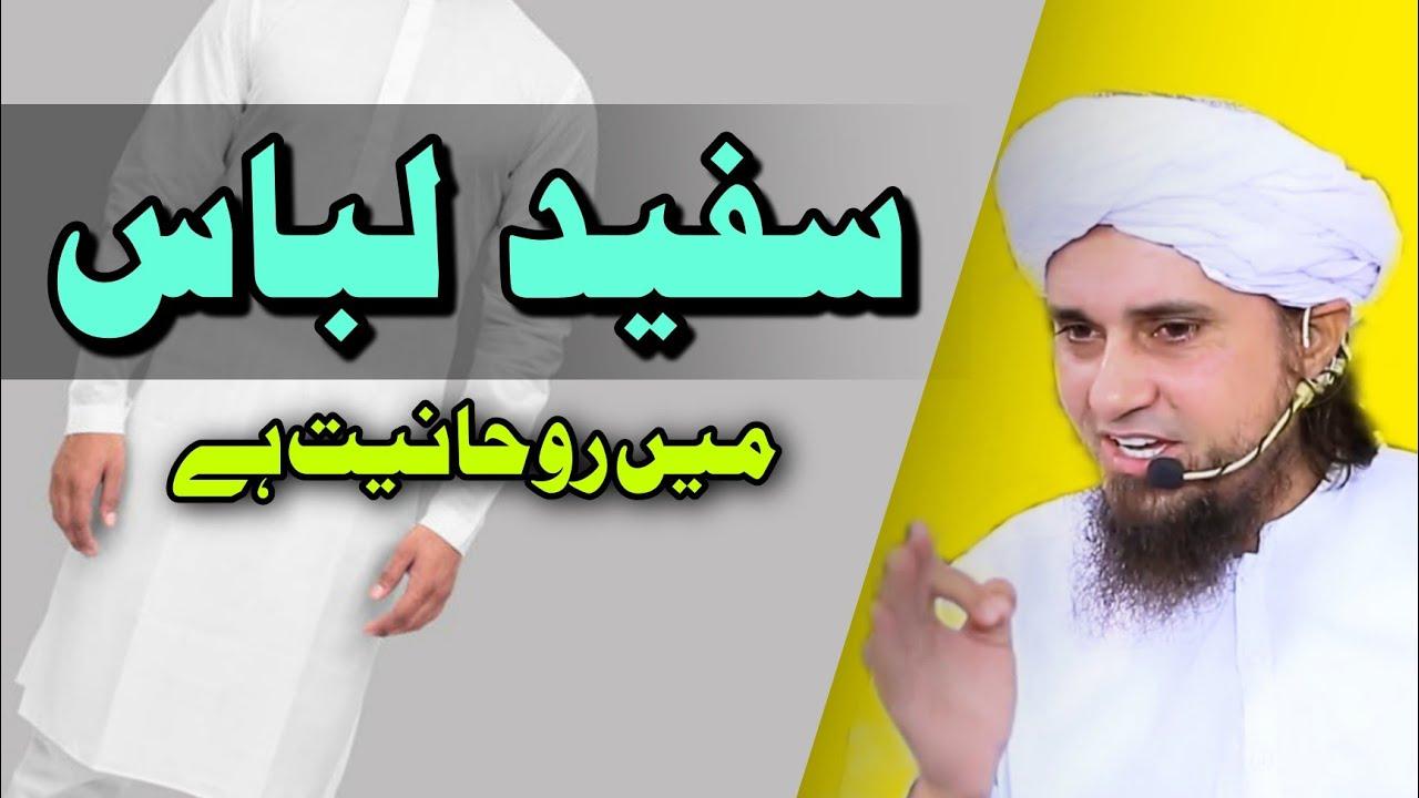 Safed Libas Mein Ruhaniyat Hai   #Shorts   Mufti Tariq Masood   @Islamic YouTube