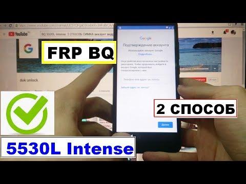 BQ 5530L Intense FRP 2 Способ Разблокировка Google