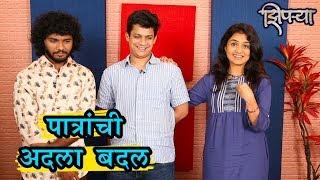 Ziprya | Characters Chi Adala Badal | Amruta Subhash, Chinmay Kambali | Marathi Movie 2018