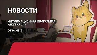Новостной выпуск в 19:00 от 01.03.21 года. Информационная программа «Якутия 24»