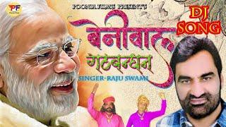RLP BJP गठबंधन सॉन्ग 2 Hanuman beniwal Super hit song मोदी सॉन्ग Raju swami RN
