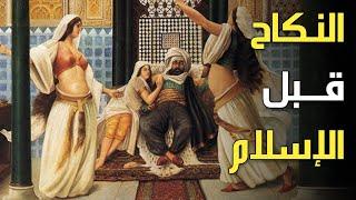هل تعلم كيف كان العرب يمارسون الزواج والنكاح في الجاهلية قبل الإسلام؟ اجابة ستصدمك...!!