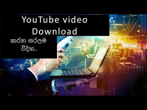 How to YouTube video download ( in sinhala )