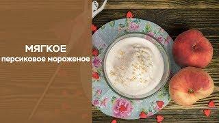 Мягкое персиковое мороженое