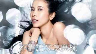 洗澡時唱的歌-莫文蔚[寶貝]