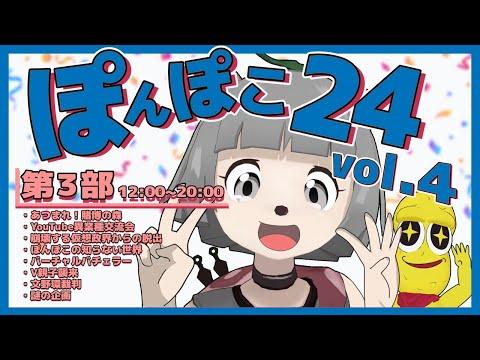 【24時間生放送】第3部 #ぽんぽこ24 vol.4 あつまれパーリナイッ!!