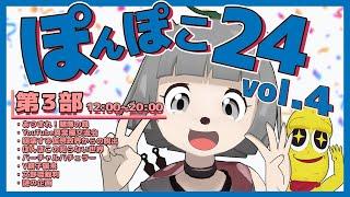 Gambar cover 【24時間生放送】第3部 #ぽんぽこ24 vol.4 あつまれパーリナイッ!!