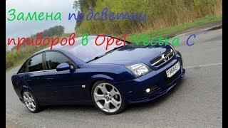 Замена подсветки приборов в Opel Vectra C