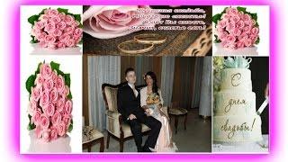 8 лет !!!!!!годовщина  НАШЕЙ  СЕГОДНЯ 04.10.15  свадьбы! СМИРНОВА ЕЛЕНА ПОЗДРАВЛЕНИЕ КОМАНДЫ!