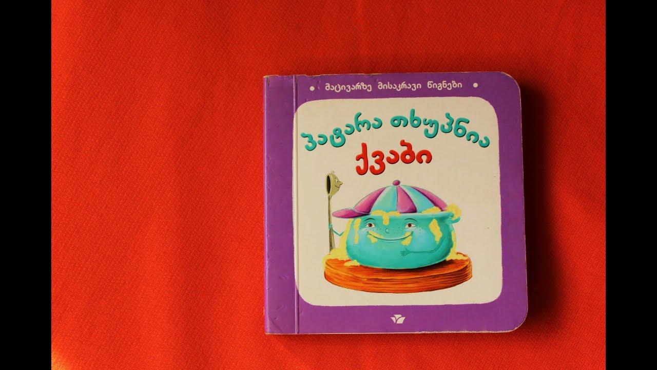 პატარა თხუპნია ქვაბი  გახმოვანებული საბავშვო წიგნი 67