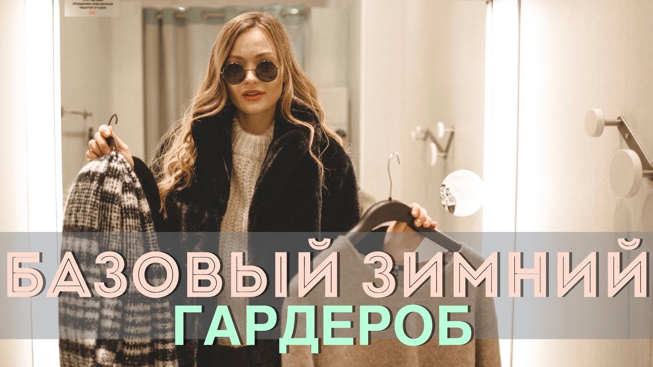 8c7c5d06b7b Базовый гардероб на зиму 2018-2019 с примерами - YouTube