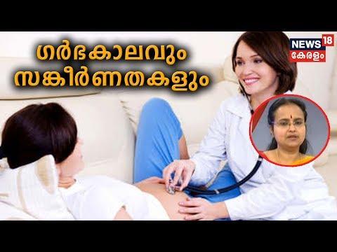 DOCTOR Q | ഗര്ഭകാലവും സങ്കീര്ണതകളും Pregnancy and Complications | 21st Oct 2019
