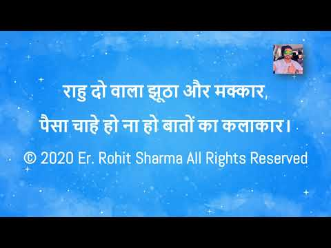 Does hinduism believe in many God: Scientific proof for many Gods in Hinduism by Er. Rohit Sharma from YouTube · Duration:  9 minutes 36 seconds
