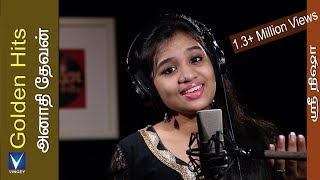 அநாதி தேவன� Tamil Christian Traditional Song