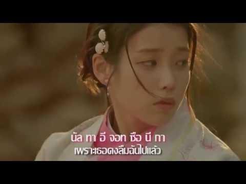 [THAISUB] Moon Lovers : Scarlet Heart Ryeo (Chen Baekhyun Xiumin ) - For You (너를 위해)