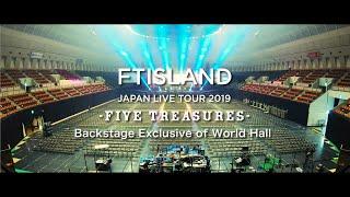 FTISLAND JAPAN LIVE TOUR 2019 -FIVE TREASURES-「Backstage Exclusive of World Hall」ティザー
