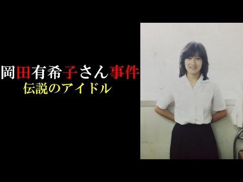 【考察】岡田有希子さん【伝説のアイドル】