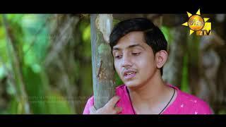 මේ සිත | Me Sitha | Sihina Genena Kumariye Song Thumbnail