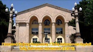 Памятник Тофику Бахрамову / Tofiq Bəhramovun heykəli / Tofig Bahramov monument (5.2016)