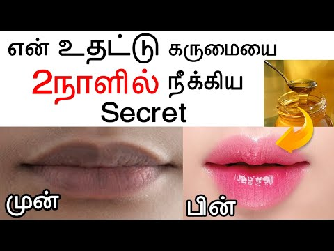 2    Beauty Tips For Lips In Tamil  Pink Lips Tips In Tamil