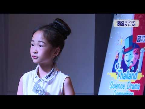 Thailand Science Drama Competition 2018 โรงเรียนวารีเชียงใหม่อินเตอร์เนชั่นแนล จ.เชียงใหม่