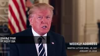 Трамп, Мартин Лютер Кинг и вопрос о расизме