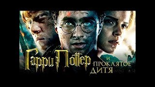 Harry Potter and the Cursed Child |ТРЕЙЛЕР(ФАН)