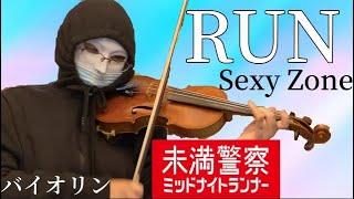 ドラマ『未満警察ミッドナイトランナー』のもう一つの主題歌、RUN by Sexy Zoneをバイオリンで弾いてみました!あと最終回まで2話!スコップ男の正体が本当に気になって ...
