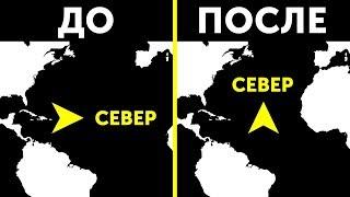 Почему север всегда «наверху» карты