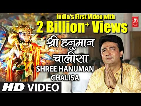 हनुमान चालीसा Hanuman Chalisa I GULSHAN KUMAR I HARIHARAN IFull HD Video Song: Shree Hanuman Chalisa