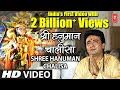 हनुमान चालीसा Hanuman Chalisa I GULSHAN KUMAR I HARIHARAN, Full HD Video Song: Shree Hanuman Chalisa