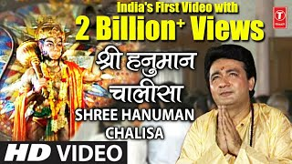 Hanuman Chalisa With Subtitles Full Song Gulshan Kumar, Hariharan Shree Hanuman Chalisa