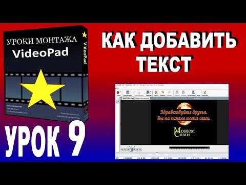 VideoPad Video Editor Видео уроки Как добавить текст в видео