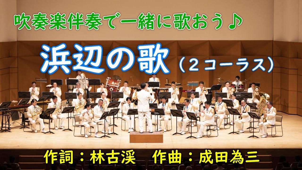 【吹奏楽】吹奏楽伴奏で歌おう!「浜辺の歌」(2コーラス)演奏:東京消防庁音楽隊