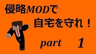 【Minecraft】侵略MODで自宅を守れ!一日目【ゆっくり実況】