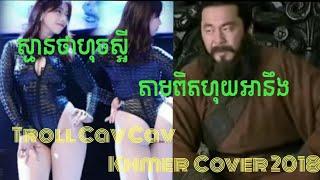 Troll សំណើចកំប្លែង ឆាវ ឆាវ _ Khmer Cover 2018