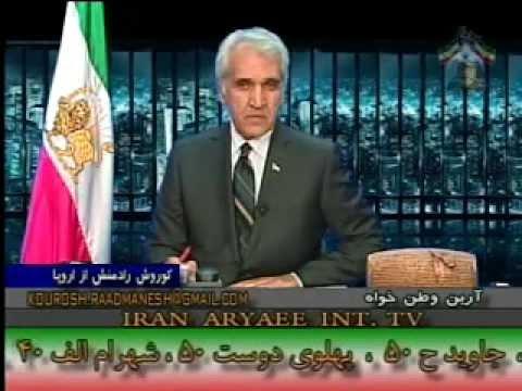 Iran Aryaee 07-06-2014 ایران آریایی با آرین وطن خواه