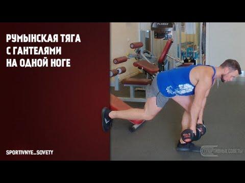 Румынская тяга с гантелями на одной ноге